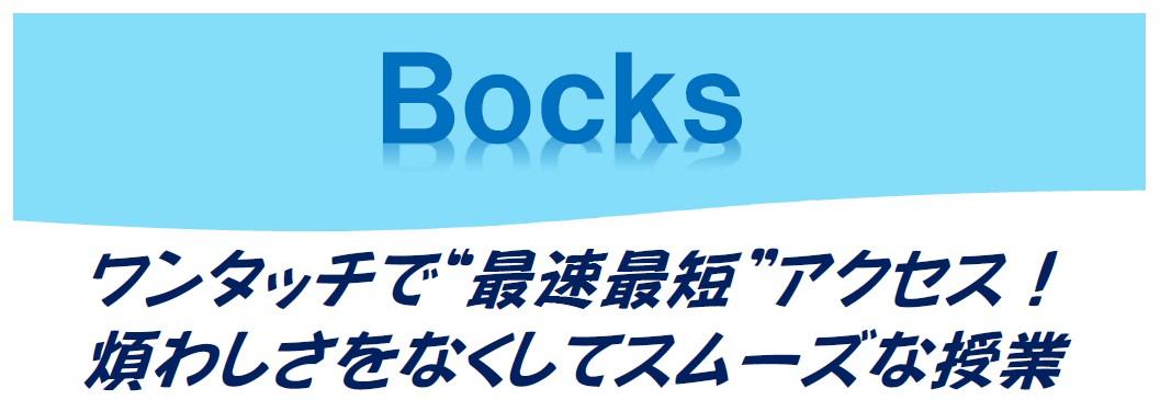 Bocks!個人フォルダー